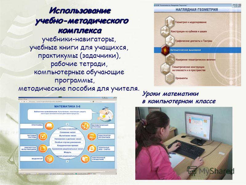 учебники-навигаторы, учебные книги для учащихся, практикумы (задачники), рабочие тетради, компьютерные обучающие программы, методические пособия для учителя. Уроки математики в компьютерном классе Использование учебно-методического комплекса учебно-м
