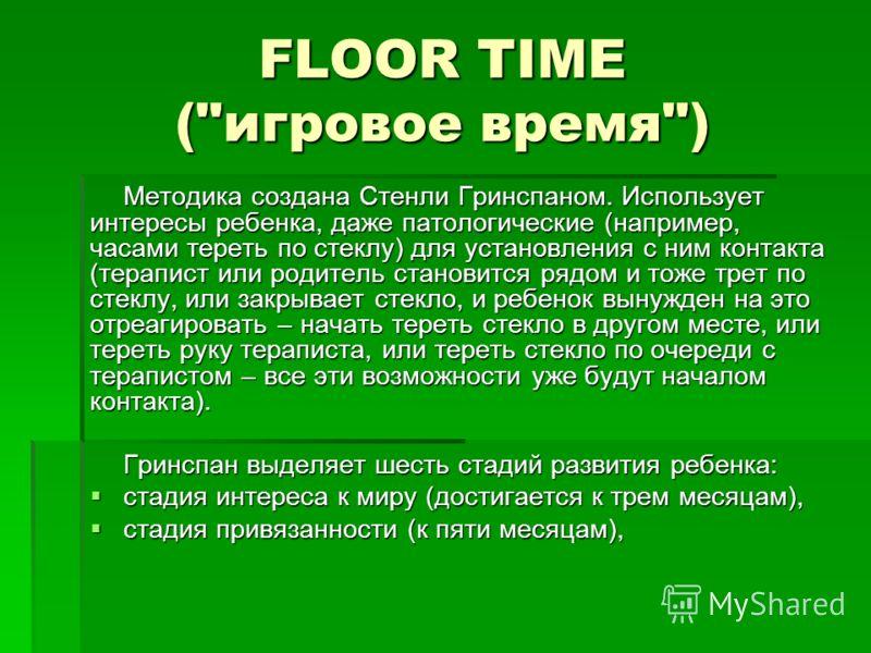FLOOR TIME (