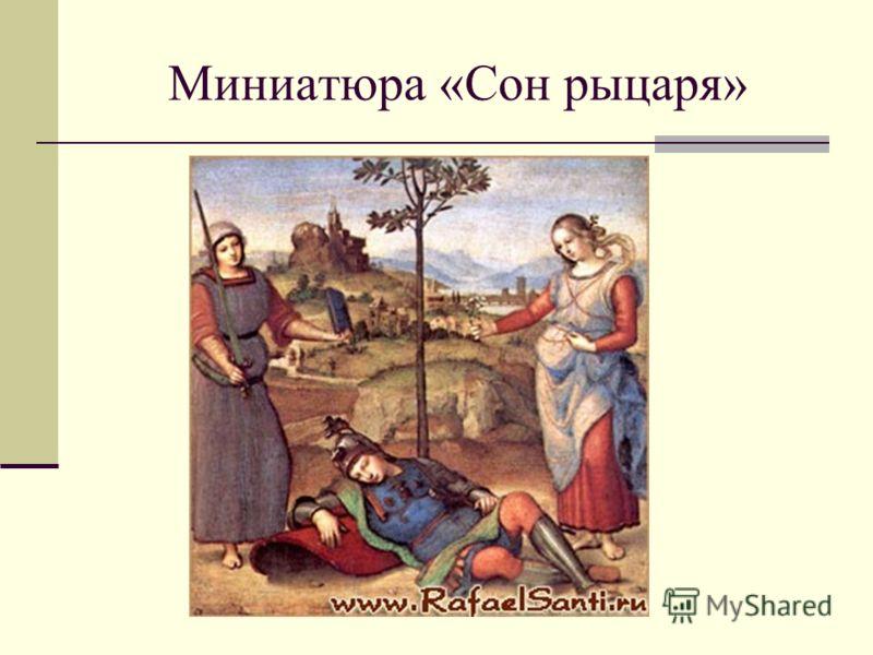 Миниатюра «Сон рыцаря»