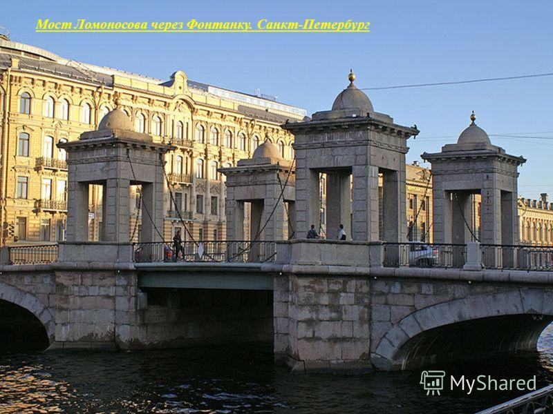 Мост Ломоносова через Фонтанку. Санкт - Петербург