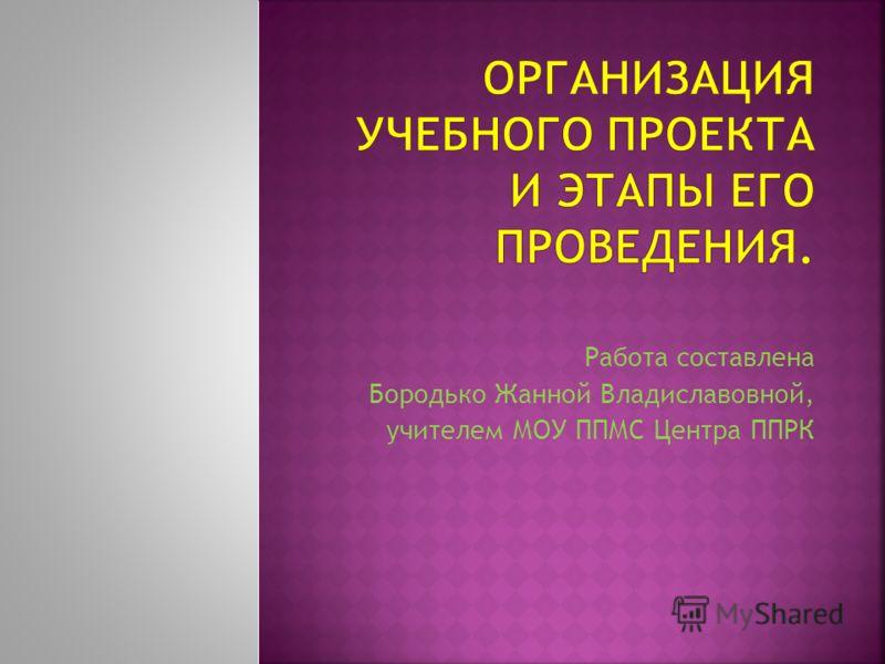 Работа составлена Бородько Жанной Владиславовной, учителем МОУ ППМС Центра ППРК