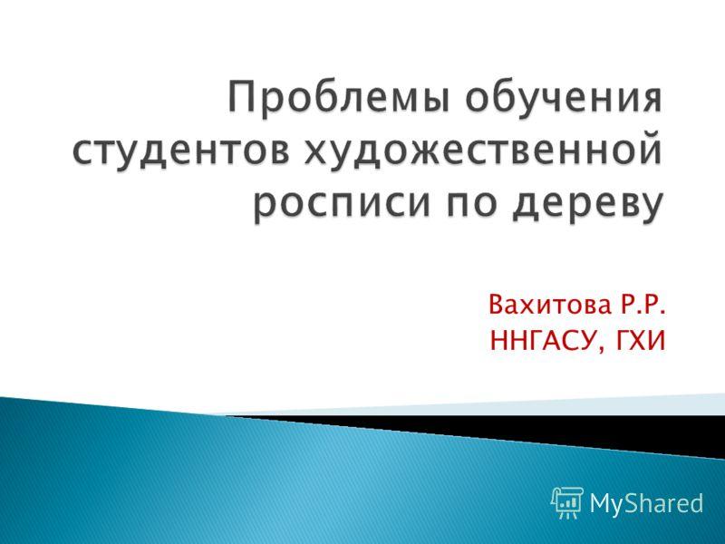 Вахитова Р.Р. ННГАСУ, ГХИ