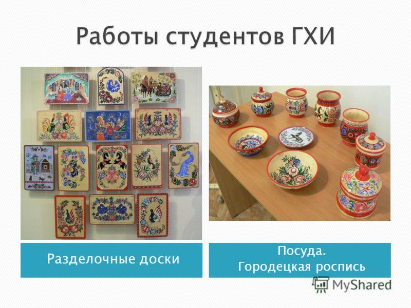 Разделочные доски Посуда. Городецкая роспись