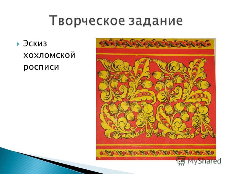 Эскиз хохломской росписи