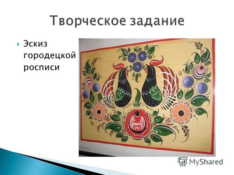Эскиз городецкой росписи