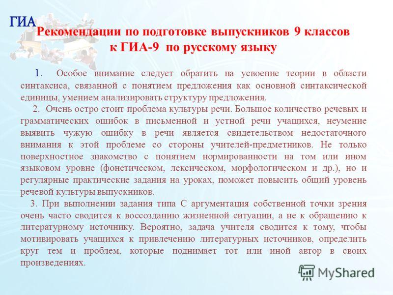 115 Рекомендации по подготовке выпускников 9 классов к ГИА-9 по русскому языку 1. Особое внимание следует обратить на усвоение теории в области синтаксиса, связанной с понятием предложения как основной синтаксической единицы, умением анализировать ст