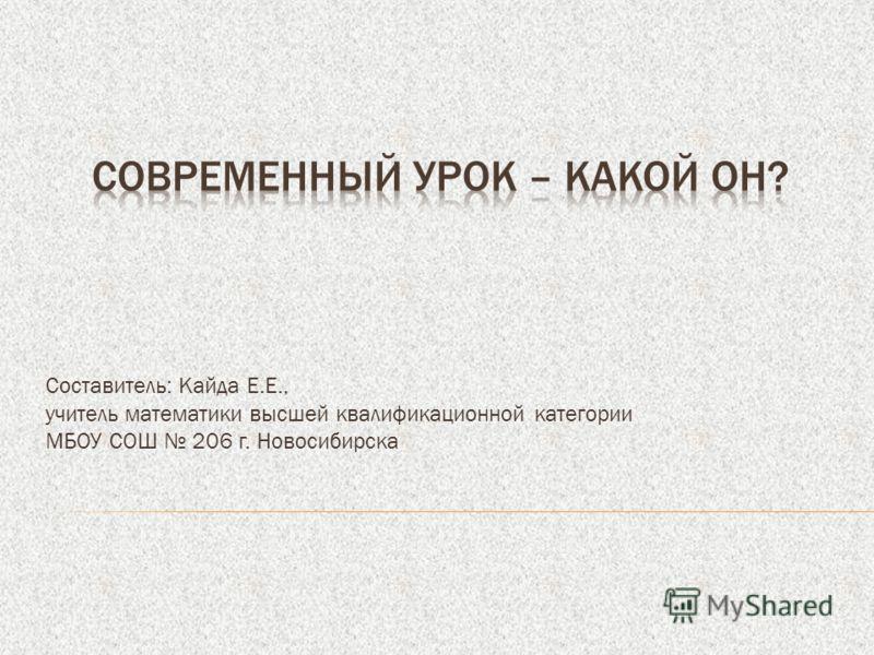 Составитель: Кайда Е.Е., учитель математики высшей квалификационной категории МБОУ СОШ 206 г. Новосибирска