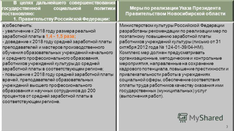 В целях дальнейшего совершенствования государственной социальной политики постановляю: 1. Правительству Российской Федерации: Меры по реализации Указа Президента Правительством Новосибирской области а)обеспечить: - увеличение к 2018 году размера реал