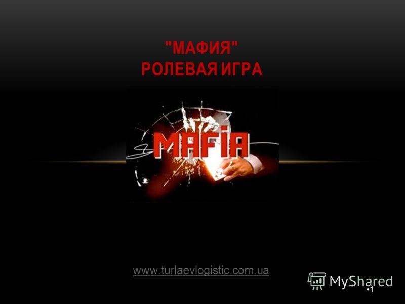 1 МАФИЯ РОЛЕВАЯ ИГРА www.turlaevlogistic.com.ua