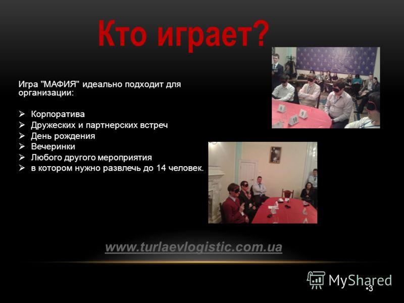 3 Кто играет? www.turlaevlogistic.com.ua Игра МАФИЯ идеально подходит для организации: Корпоратива Дружеских и партнерских встреч День рождения Вечеринки Любого другого мероприятия в котором нужно развлечь до 14 человек.