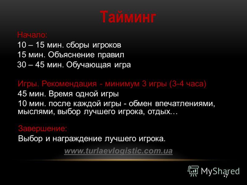7 Тайминг www.turlaevlogistic.com.ua Начало: 10 – 15 мин. сборы игроков 15 мин. Объяснение правил 30 – 45 мин. Обучающая игра Игры. Рекомендация - минимум 3 игры (3-4 часа) 45 мин. Время одной игры 10 мин. после каждой игры - обмен впечатлениями, мыс