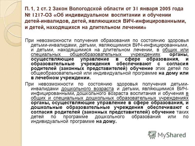 Порядок установления условий оплаты труда в муниципальных обр.