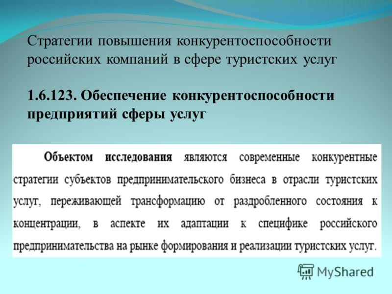Стратегии повышения конкурентоспособности российских компаний в сфере туристских услуг 1.6.123. Обеспечение конкурентоспособности предприятий сферы услуг