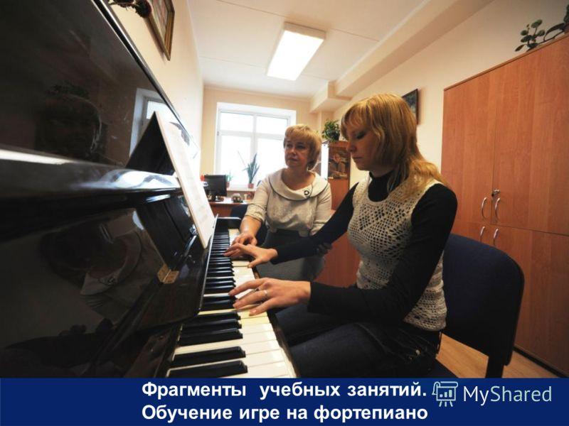 Фрагменты учебных занятий. Обучение игре на фортепиано