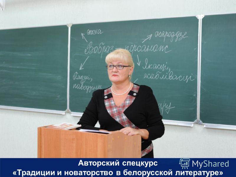 Авторский спецкурс «Традиции и новаторство в белорусской литературе»