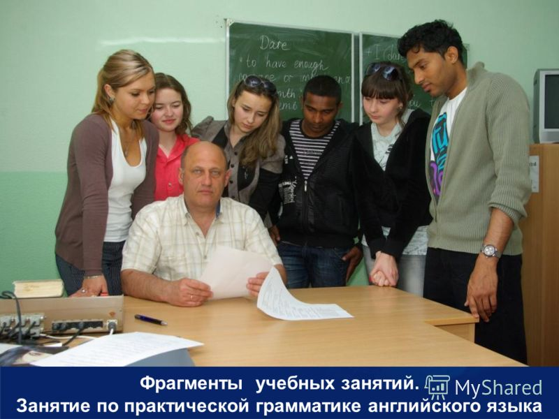 Фрагменты учебных занятий. Занятие по практической грамматике английского языка