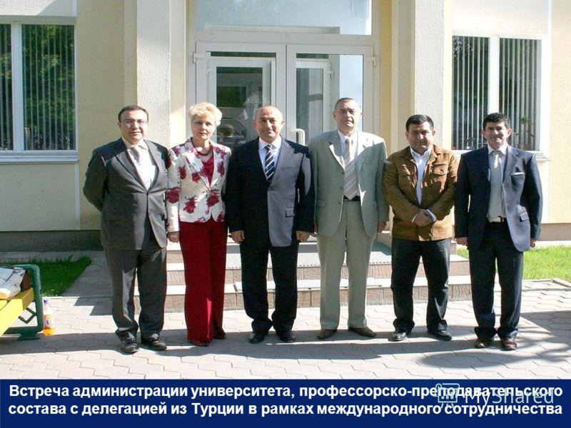 Встреча администрации университета, профессорско-преподавательского состава с делегацией из Турции в рамках международного сотрудничества
