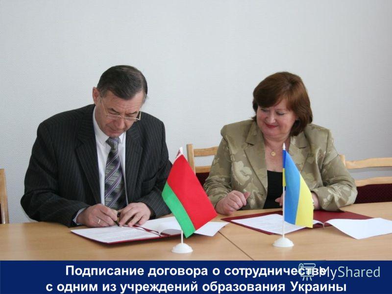 Подписание договора о сотрудничестве с одним из учреждений образования Украины