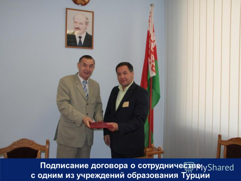 Подписание договора о сотрудничестве с одним из учреждений образования Турции