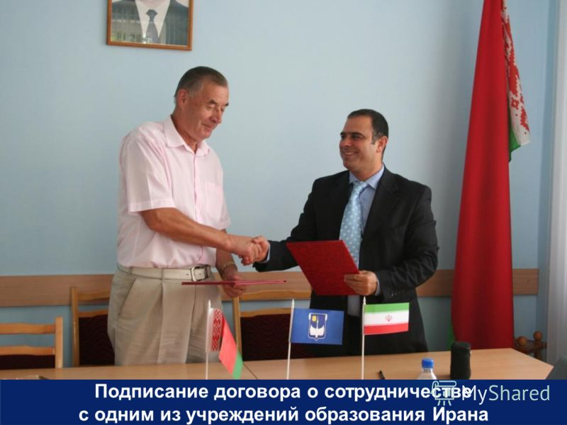 Подписание договора о сотрудничестве с одним из учреждений образования Ирана