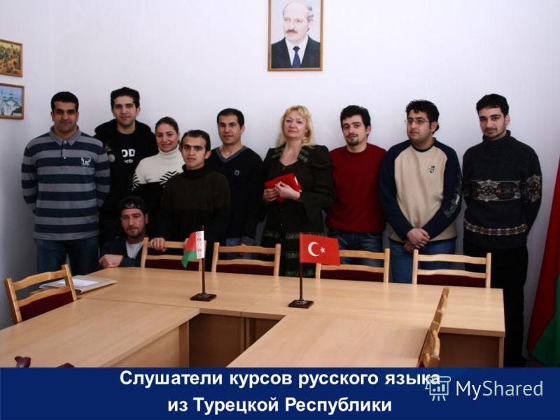 Слушатели курсов русского языка из Турецкой Республики