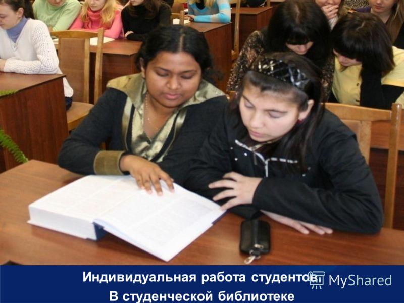 Индивидуальная работа студентов. В студенческой библиотеке