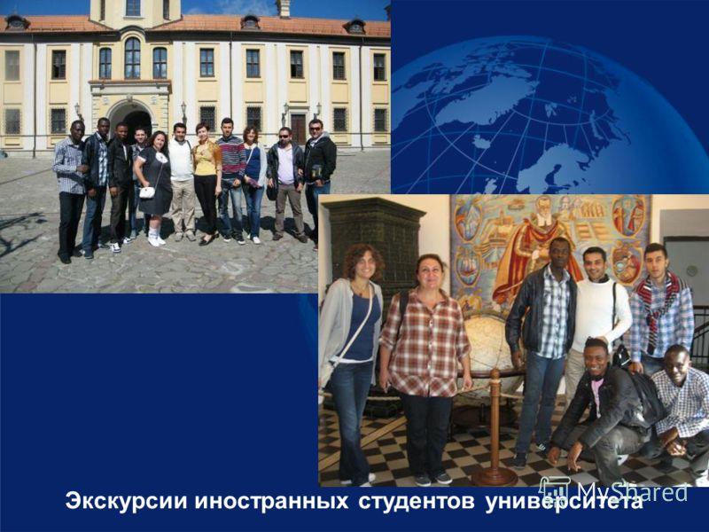 Экскурсии иностранных студентов университета
