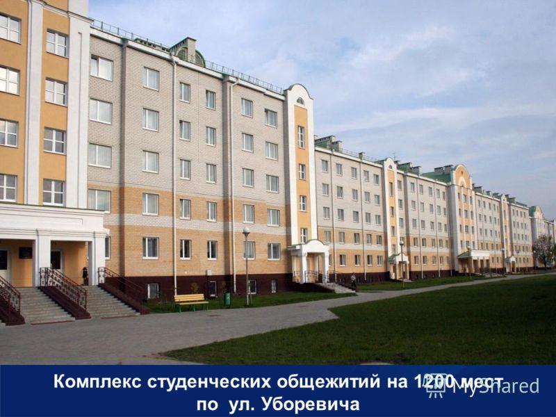 Комплекс студенческих общежитий на 1200 мест по ул. Уборевича