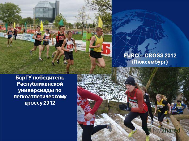 EURO – CROSS 2012 (Люксембург) БарГУ победитель Республиканской универсиады по легкоатлетическому кроссу 2012
