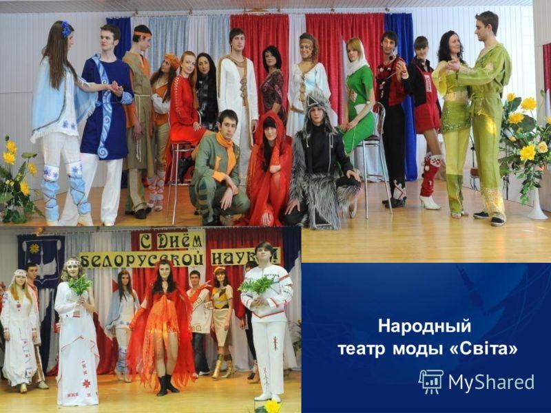 Народный театр моды «Свiта»