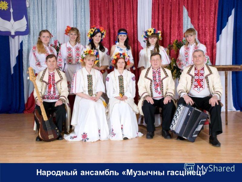 Народный ансамбль «Музычны гасцiнец»