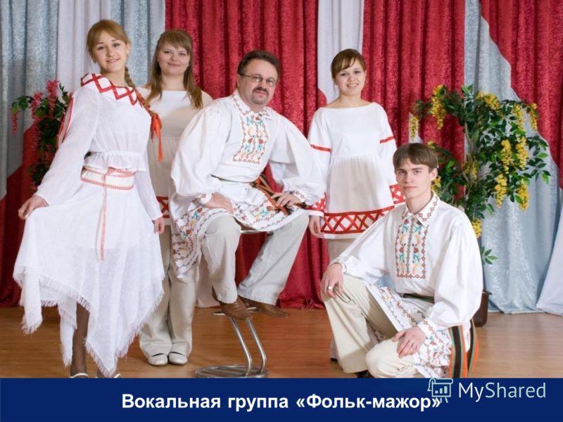 Вокальная группа «Фольк-мажор»