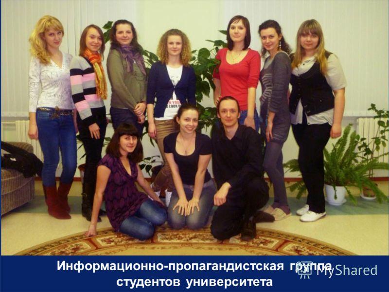 Информационно-пропагандистская группа студентов университета