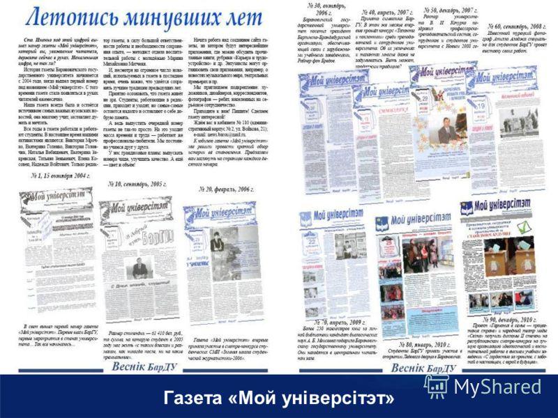 Газета «Мой універсітэт»