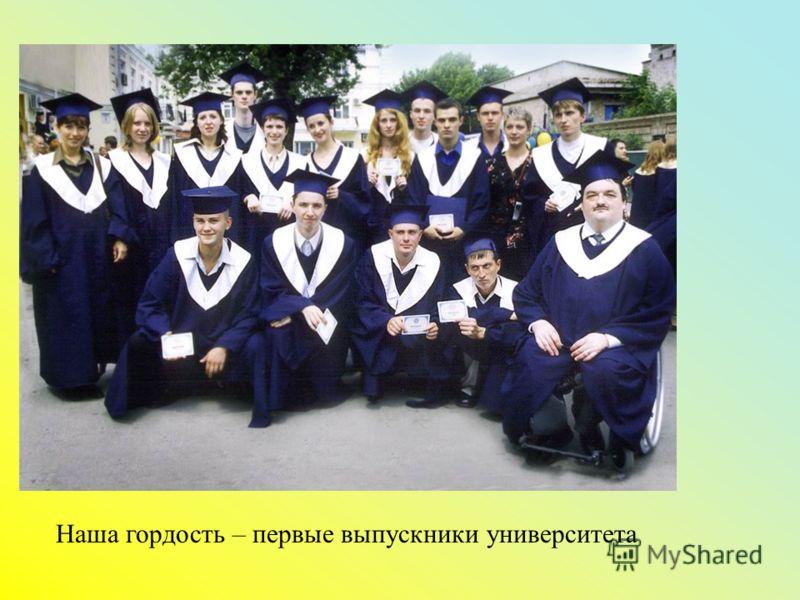 Наша гордость – первые выпускники университета