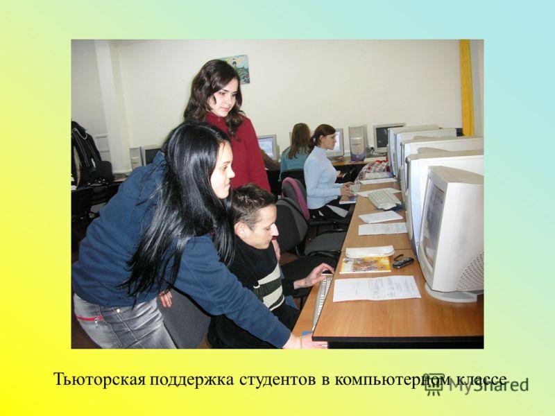 Тьюторская поддержка студентов в компьютерном классе