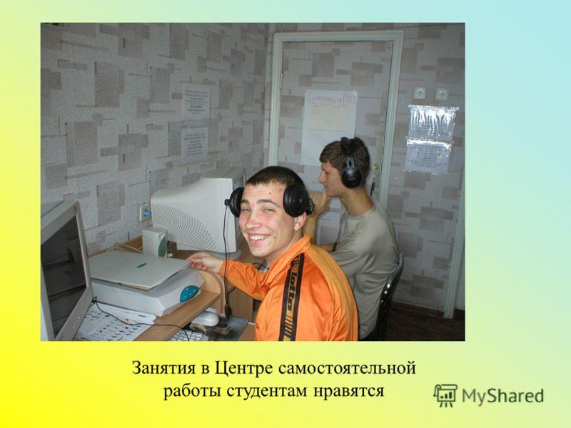 Занятия в Центре самостоятельной работы студентам нравятся