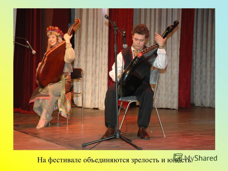 На фестивале объединяются зрелость и юность