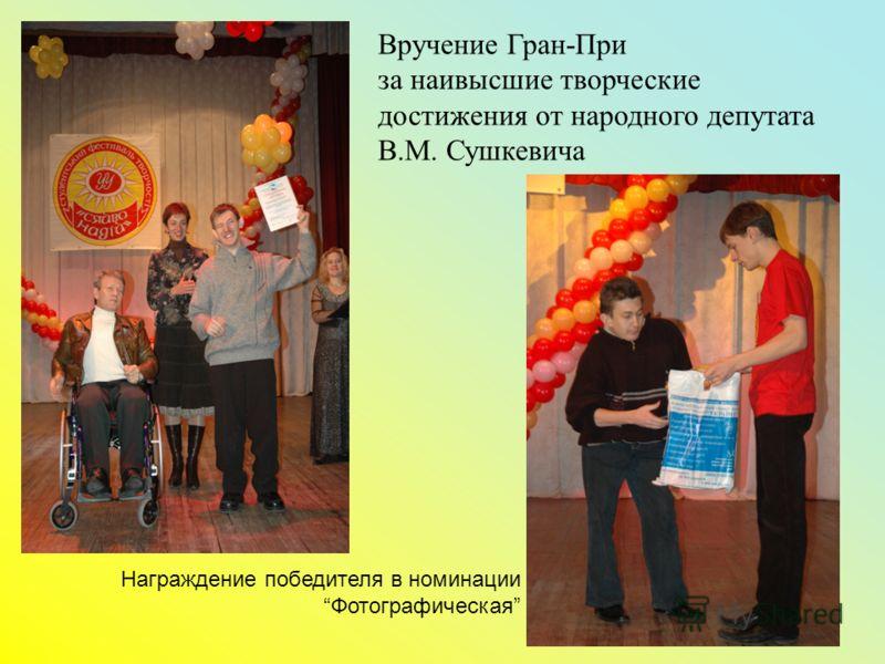Вручение Гран-При за наивысшие творческие достижения от народного депутата В.М. Сушкевича Награждение победителя в номинации Фотографическая