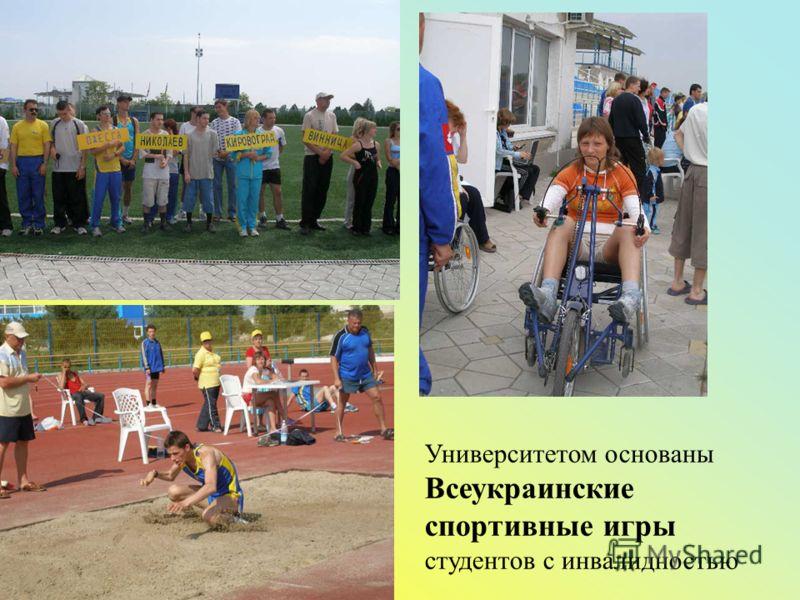 Университетом основаны Всеукраинские спортивные игры студентов с инвалидностью