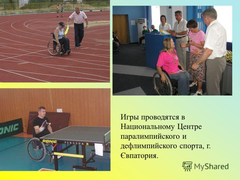 Игры проводятся в Национальному Центре паралимпийского и дефлимпийского спорта, г. Євпатория.