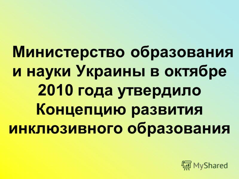 Министерство образования и науки Украины в октябре 2010 года утвердило Концепцию развития инклюзивного образования