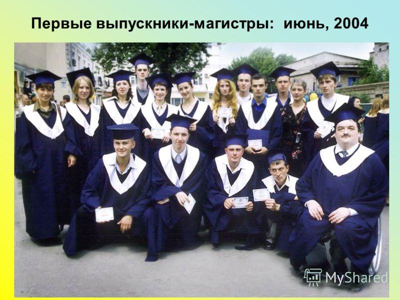 Первые выпускники-магистры: июнь, 2004