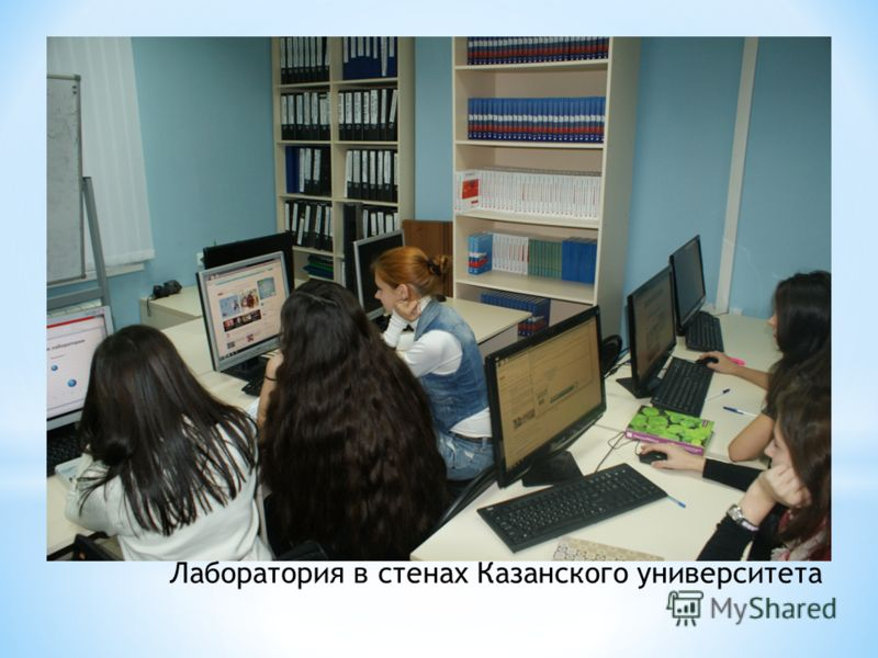 Лаборатория в стенах Казанского университета