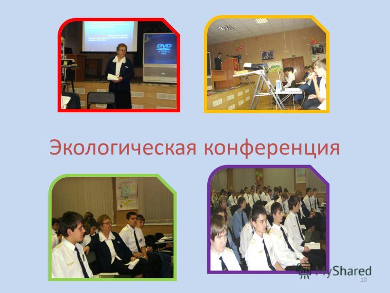 Экологическая конференция 10