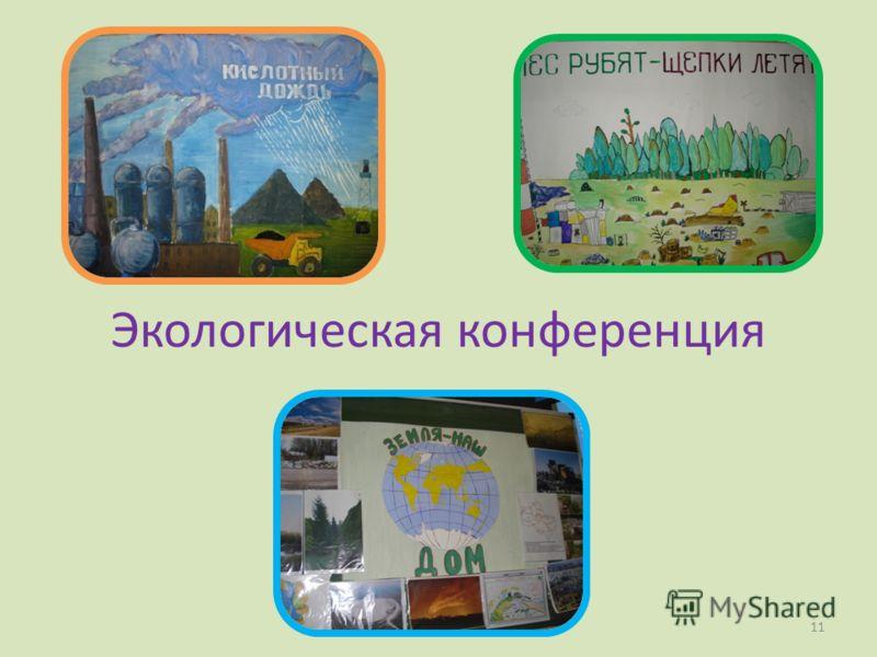 Экологическая конференция 11