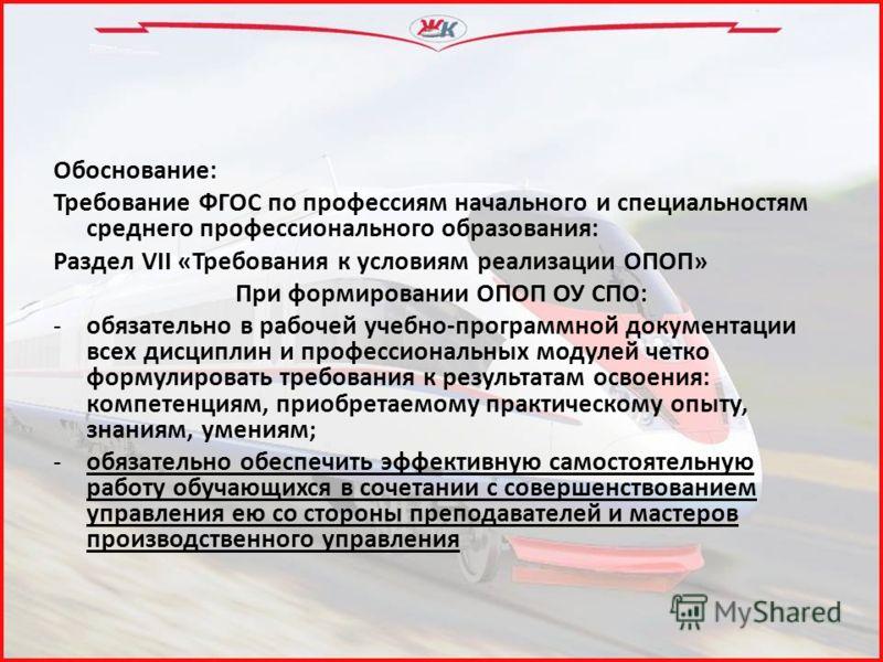 Обоснование: Требование ФГОС по профессиям начального и специальностям среднего профессионального образования: Раздел VII «Требования к условиям реализации ОПОП» При формировании ОПОП ОУ СПО: -обязательно в рабочей учебно-программной документации все