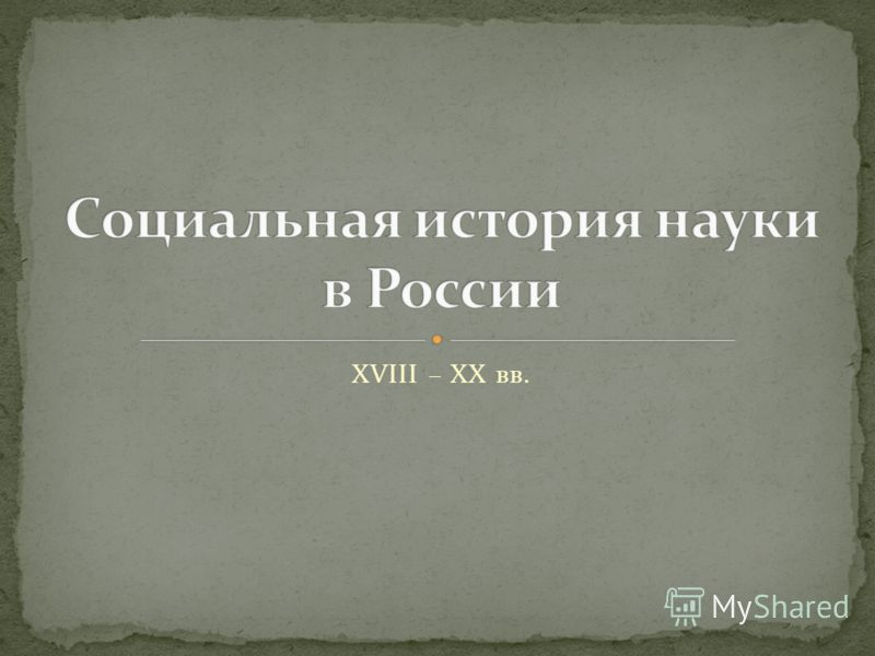 XVIII – XX вв.