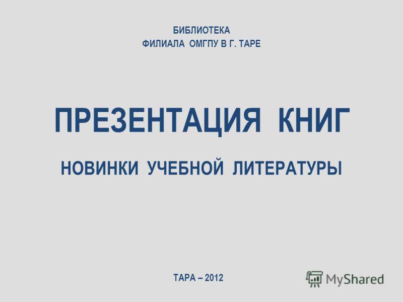 НЕДЕЛЯ КАФЕДРЫ ИКТО БИБЛИОТЕКА ФИЛИАЛА ОМГПУ В Г. ТАРЕ ТАРА – 2012