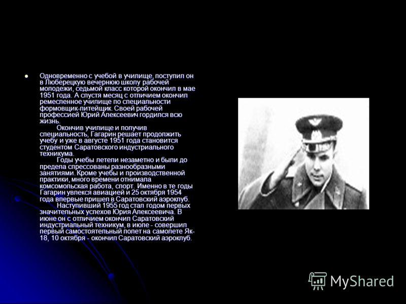 Одновременно с учебой в училище, поступил он в Люберецкую вечернюю школу рабочей молодежи, седьмой класс которой окончил в мае 1951 года. А спустя месяц с отличием окончил ремесленное училище по специальности формовщик-литейщик. Своей рабочей професс